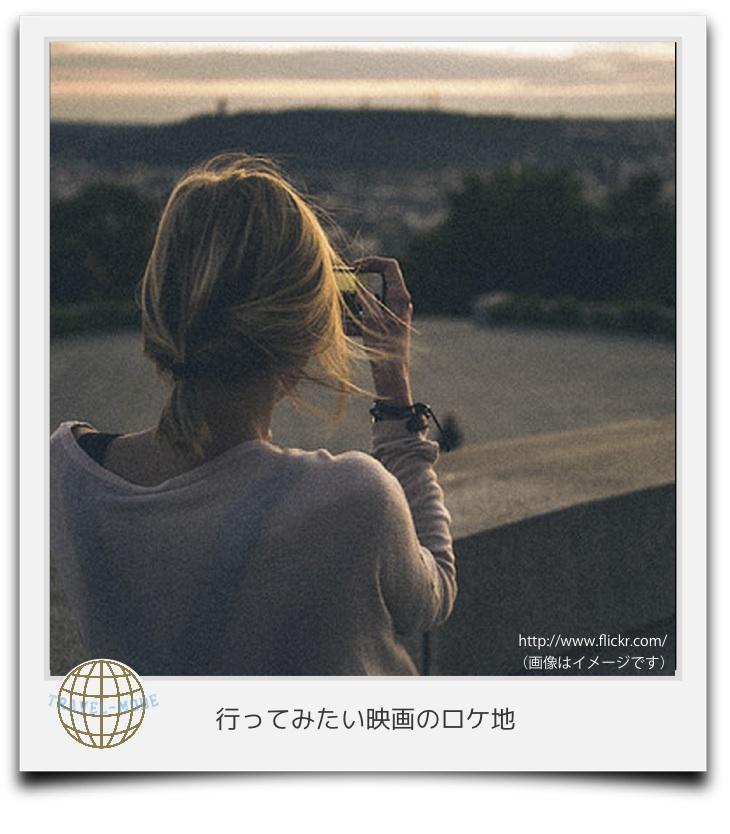映画ロケ地ポラ入り1