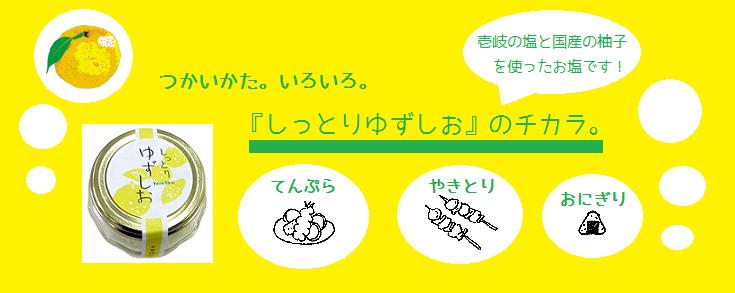 yuzusio7